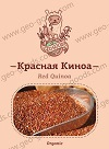 Red quinoa Geo Goods small